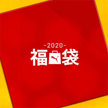 2020 メンズ 福袋 LUCKY BAG, black, small-JPN
